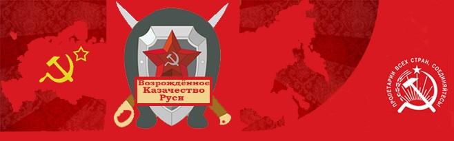 Возрождённое Казачество Руси